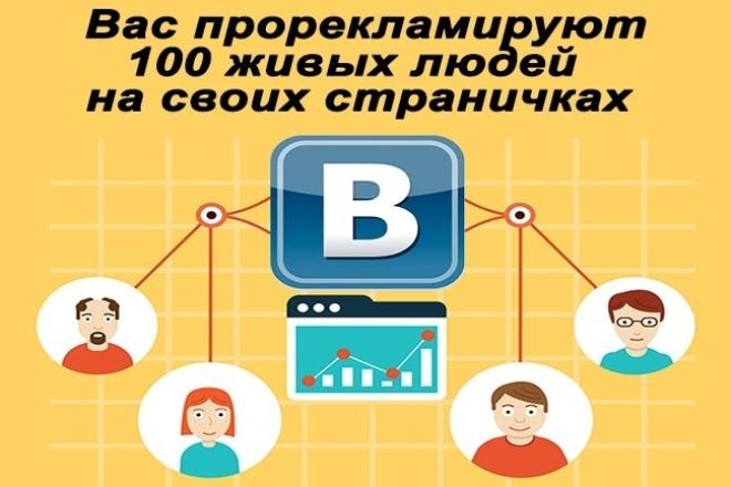 Вас прорекламируют 100 реальных людей на своих страницах VK 1 - kwork.ru