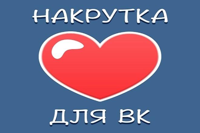 150 лайков Ваших постов/фотографий в ВК 1 - kwork.ru