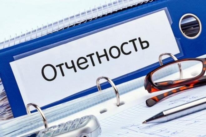 Все виды нулевых деклараций и отчетов в фонды 1 - kwork.ru