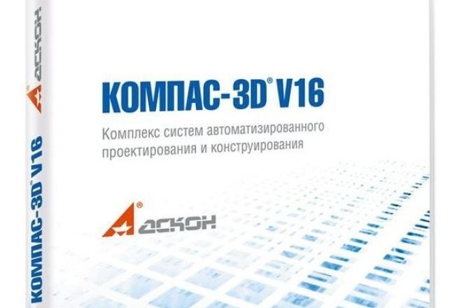 Сделаю Чертежы в Компас 3DИнжиниринг<br>Делаю чертежы в програме компас 3d (2д/3д моделирование), есть возможность перевода на Английский или Украинский (с или на).<br>