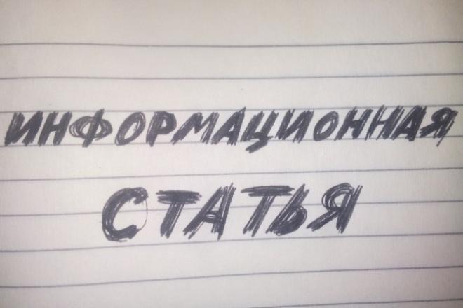 Напишу информационную статью 1 - kwork.ru
