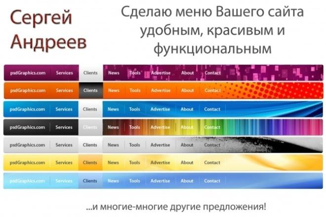 сделаю красивое динамичное меню для сайта 1 - kwork.ru