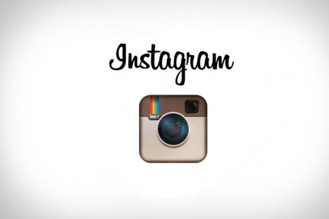 Сделаю 1000 живых подписчиков Instagram 1 - kwork.ru