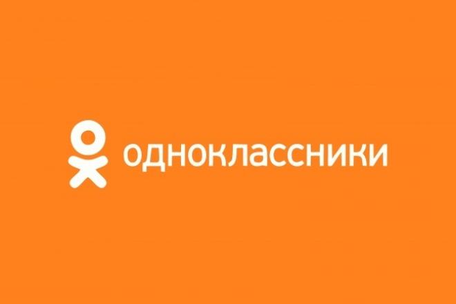 приглашу в вашу группу на ok.ru (одноклассники) 100++ человек с таргетингом 1 - kwork.ru