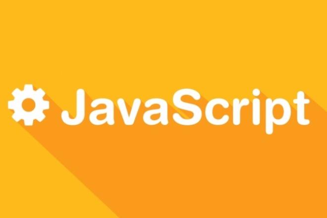напишу скрипт на языке JavaScript 1 - kwork.ru