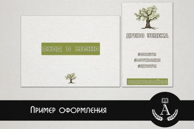 Сделаю аватар для группы/публичной страницы Вконтакте 2 - kwork.ru