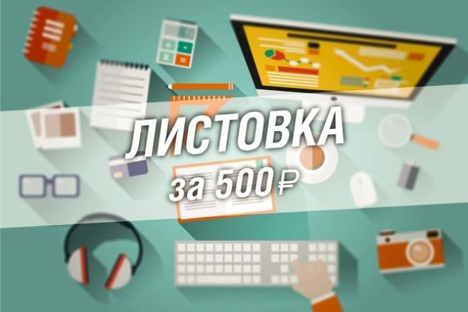 Сделаю листовку 1 - kwork.ru