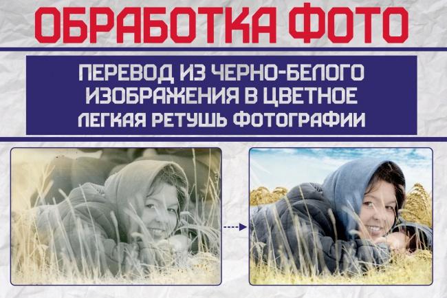 из ч-б фотографии цветную (с легкой ретушью) 1 - kwork.ru