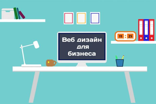 Сделаю дизайн главной сайта + иконки 1 - kwork.ru