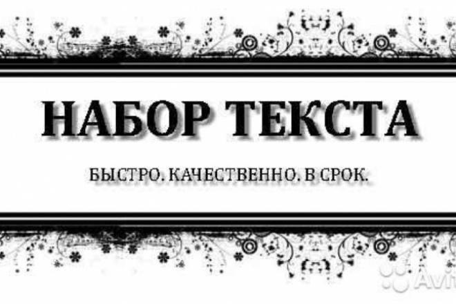 перепечатаю текст 1 - kwork.ru