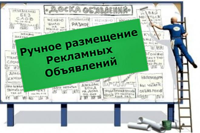 Реклама на досках объявлений росси подать объявление о продаже ювелирных