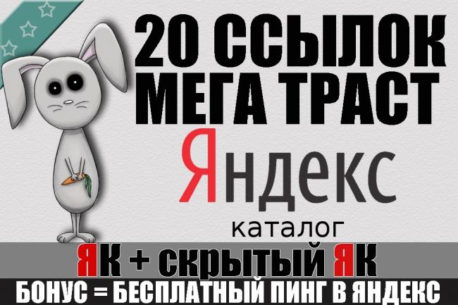 Ссылки с Яндекс Каталога 20+ штук 1 - kwork.ru