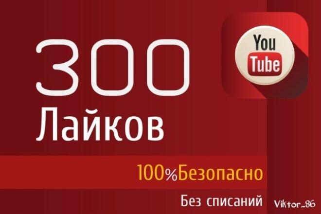 300 Лайков на видео YouTube  (YouTube like ) 1 - kwork.ru