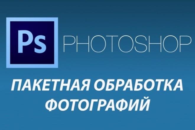 Пакетная обработка изображений в PhotoshopОбработка изображений<br>Выполним пакетную обработку Ваших изображений в Photoshop в кратчайшие сроки. Объем данных не имеет значения. Обработка данных будет осуществляться на мощьном компьютерном оборудовании при использовании ПО Adobe Photoshop. От Вас требуется создать экшен файл( файл с последовательностью действий над изображением) и передать его с Вашими изображениями. P.S.-обработка фотографий на домашнем ПК может занять часы и дни- у нас минуты. Доверьтесь профессионалам.<br>