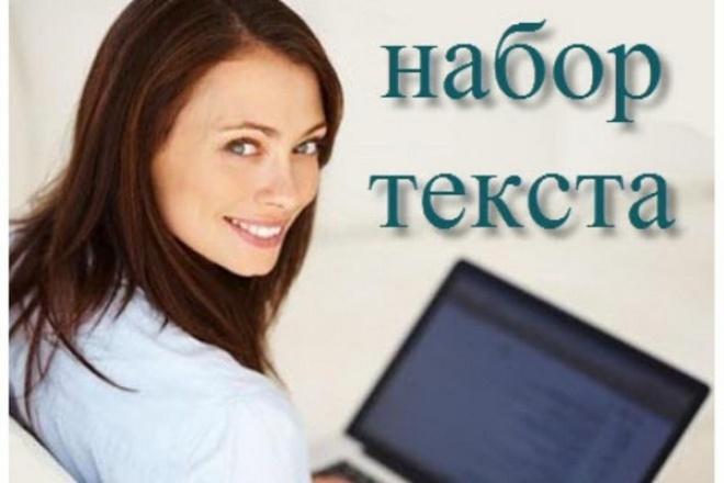 Набор текста! БыстроНабор текста<br>Здравствуйте! Выполню набор любого текста на компьютере на русском языке. Быстро и качественно! Обращайтесь!<br>