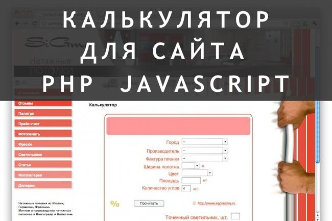 Напишу калькулятор для сайта на php или javascriptСкрипты<br>Напишу калькулятор (с использованием php или javascript) для разного рода вычислений на вашем сайте с вводом расчетных данных в текстовое поле или с помощью изменения положения ползунка. Для внесения изменений в дизайн калькулятора и/или установки его на сайт можно заказать отдельную опцию.<br>