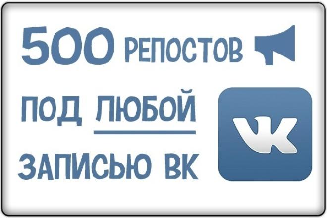 500+ репостов под записью вк 1 - kwork.ru