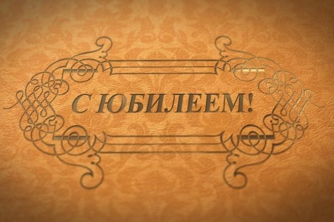 "Заставка (интро) ""С юбилеем!"" 1 - kwork.ru"