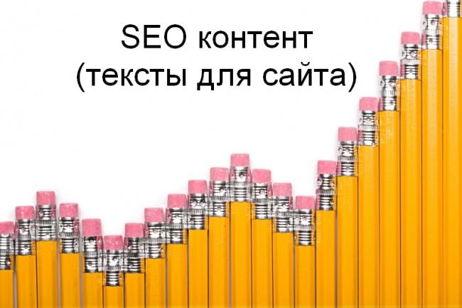 напишу сео-тексты 1 - kwork.ru