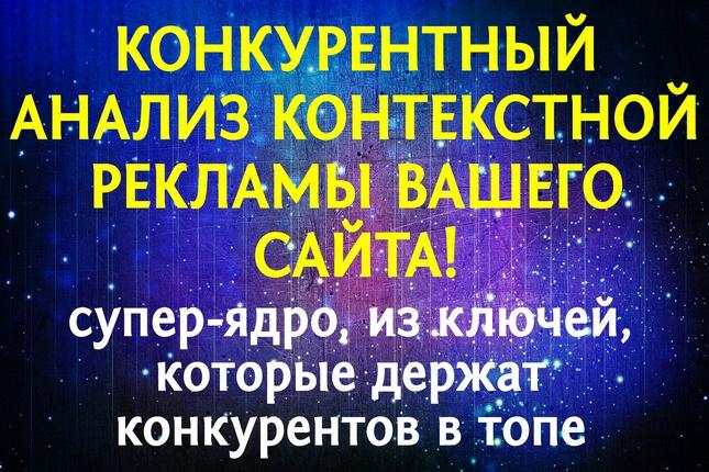 Конкурентный анализ контекстной рекламы вашего сайта 1 - kwork.ru