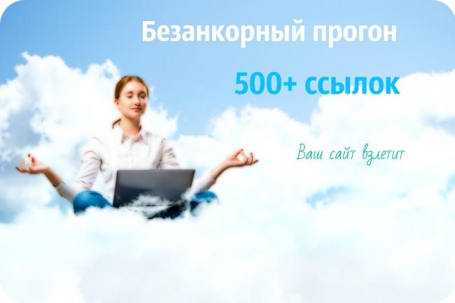 Безанкорный прогон по 500 ресурсам 1 - kwork.ru