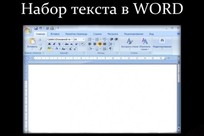 Набор текстаНабор текста<br>Наберу текст в Microsoft Word с ваших исходников (фото,сканы,рукописный формат если почерк разборчив)<br>