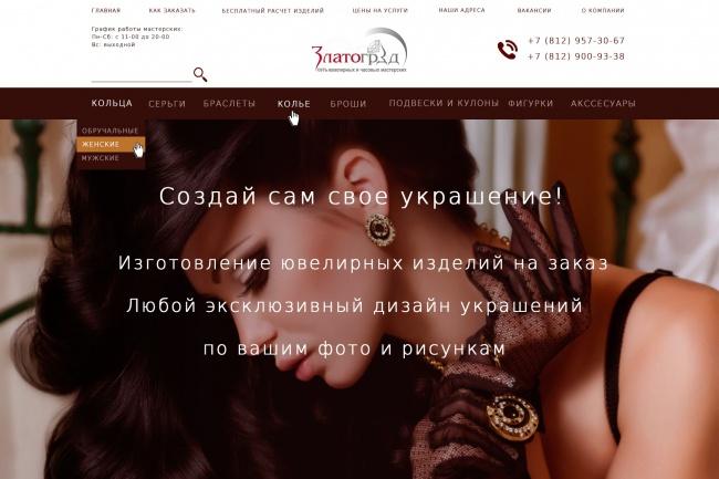 создам макет для вашего сайта 1 - kwork.ru