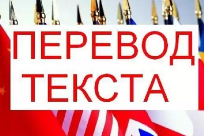 Перевод текста 1 - kwork.ru
