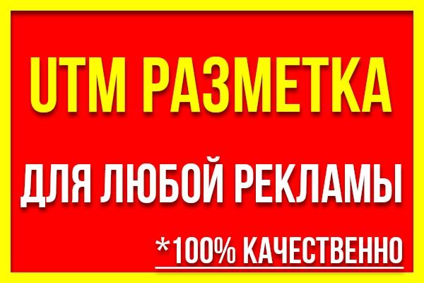 Настрою правильную UTM разметку 1 - kwork.ru
