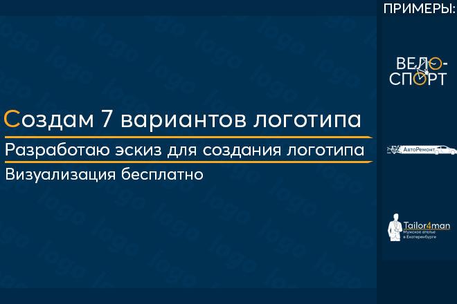 Создам логотип в 7 вариантах 1 - kwork.ru