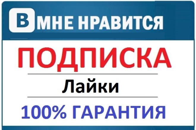 Подписка лайки на новые посты. Живые и вручную.Медленно и качественно 1 - kwork.ru