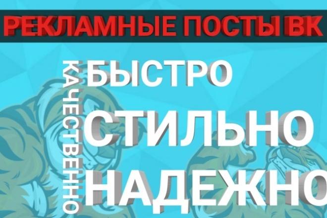 сделаю рекламный пост ВК 1 - kwork.ru