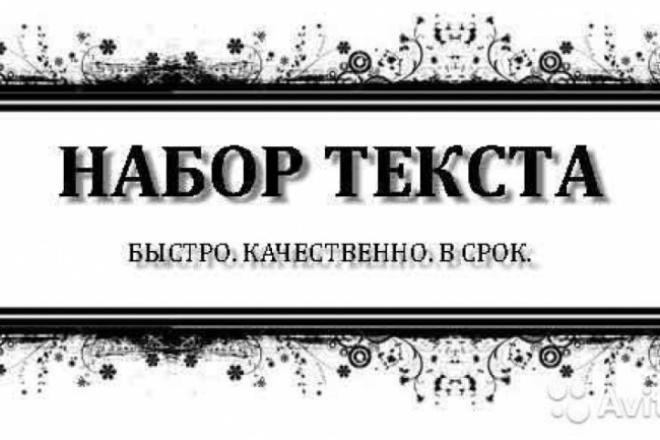 Набор текста/Создание шаблона/Работа в Microsoft Word 1 - kwork.ru