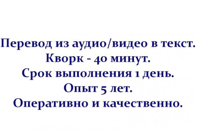 Транскрибация, перевод из аудио/видео в текст 1 - kwork.ru