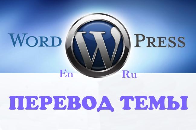 Перевод темы Wordpress с английского на русский язык 1 - kwork.ru