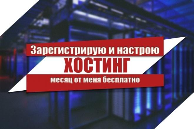 Зарегистрирую и настрою хостинг + 1 месяц хостинга бесплатно 1 - kwork.ru