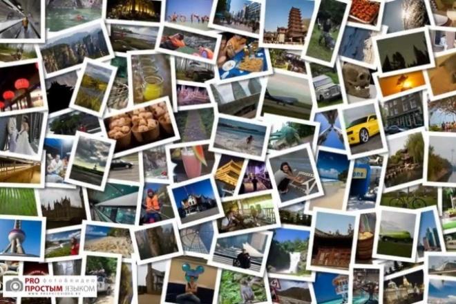 Найду для вас 300 фото на любые темыГотовые шаблоны и картинки<br>Я найду вам 300 фоток на различные тематики. А чтобы фото были на темы , которые скажите вы, нужно доплатить 160 рублей.<br>