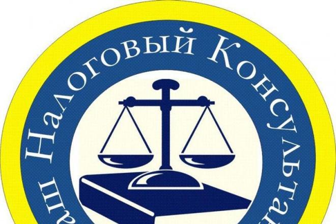 проконсультирую по налогам и бух учёту 1 - kwork.ru