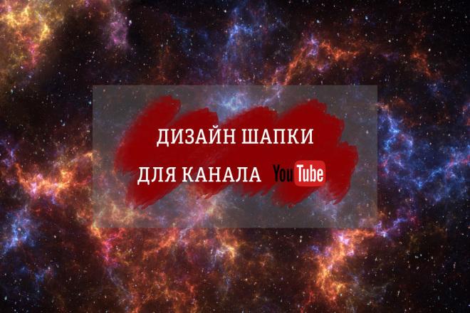 Шапку для YouTube канала 1 - kwork.ru