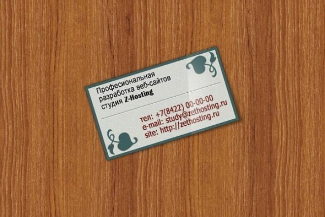 Создам визитки разного дизайнаВизитки<br>Создам дизайн визитки,на любую тематику....какую захотите,любая сложность работы....................<br>