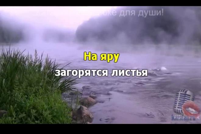 Караоке клип с видео дорожкой 1 - kwork.ru