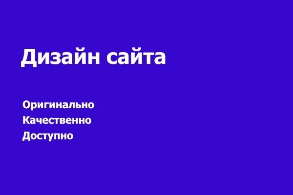 Дизайн страниц сайта 1 - kwork.ru