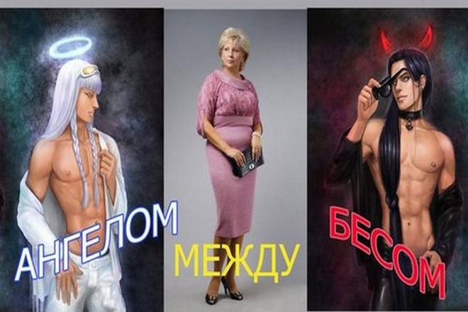 Продам готовый сценарий на юбилей женщине 1 - kwork.ru