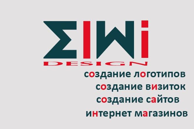 Создам любой логотип 1 - kwork.ru