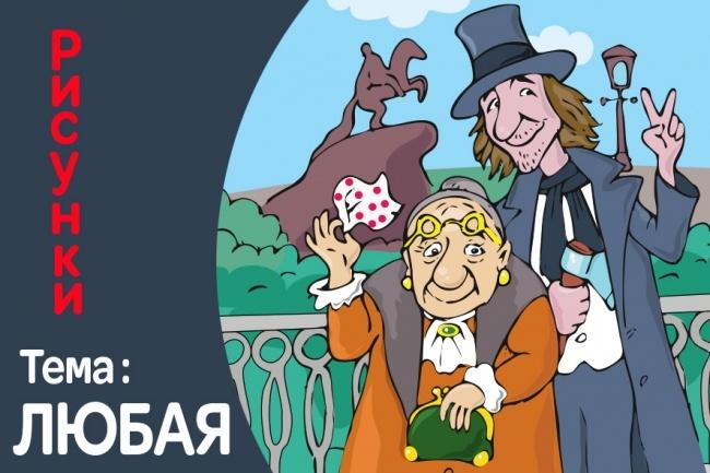 Нарисую иллюстрации на любую тему 1 - kwork.ru