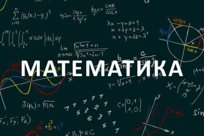 Окажу помощь в решении задач по математикеРепетиторы<br>Доброго времени суток! Обучаюсь на кафедре математики и математического моделирования по направлению прикладная математика. Решу ваши задачи по математическому анализу, аналитической геометрии, алгебре, теории вероятностей и математической статистике.<br>
