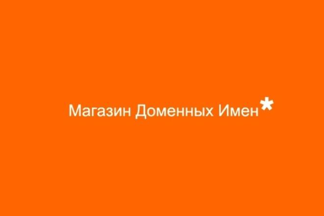 Подберу красивое доменное имя для сайта 1 - kwork.ru
