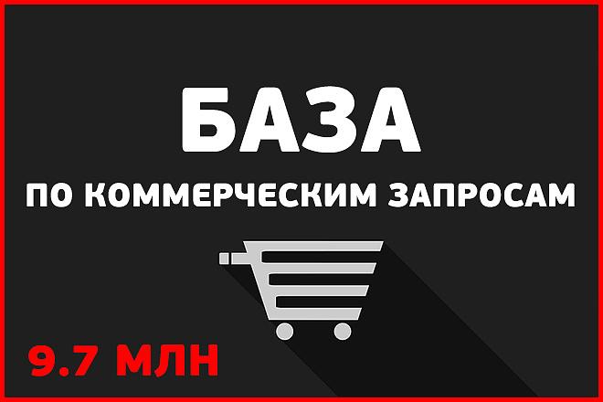 База e-mail по коммерческим темам 9.700. 000 шт 1 - kwork.ru