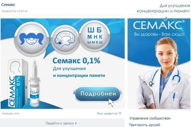 сделаю дизайн для группы или публичной страницы Вконтакте 1 - kwork.ru