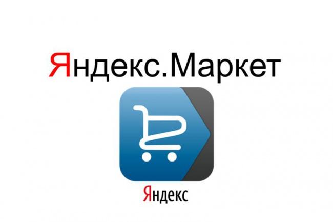 Парсинг Яндекс МаркетСкрипты<br>Парсинг товаров на Яндекс Маркет по заранее заданным категориям, данные находятся в открытом доступе.<br>